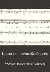 Церковно-пѣвческій сборник: Том 2,Часть 1