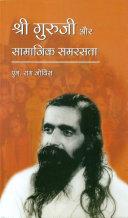 Shri Guruji aur Samajik Samrasta
