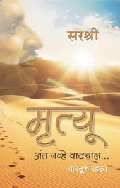 Mrutyu Anta Navhe Vatchal... (Marathi): Partoocha Rahasya