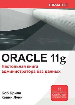 Oracle Database 11g                                                                                   PDF