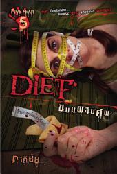 DIET ขนมผสมศพ