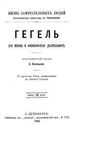 Гегель: его жизнь и философская дѣятельность : биографическій очерк