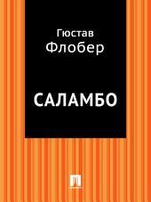Саламбо (перевод Н.М. Минского)