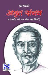 Purak Pustak Series: Amrit Sanchay- Premchand