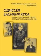 Одиссея Василия Кука: военно-политический портрет последнего командующего УПА