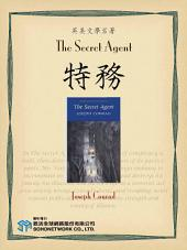 The Secret Agent (特務)