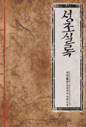 [세트] 성조실록 (전6권/완결)