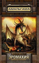 Эромахия. Демоны Игмора
