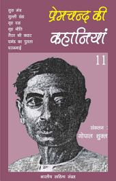 प्रेमचन्द की कहानियाँ - 11 (Hindi Sahitya): Premchand Ki Kahaniya - 11 (Hindi Stories)