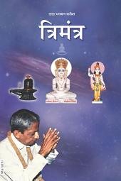 Trimantra (Marathi)