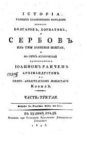 Историа разных славенских народов наипаче же Болгар, Хорватов, и Сербов: Част третая
