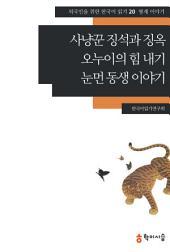 20. 사냥꾼 징석과 징옥·오누이의 힘 내기·눈먼 동생 이야기: 형제 이야기