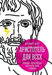 Аристотель для всех: Сложные философские идеи простыми словами