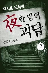 야한 밤의 괴담 2권