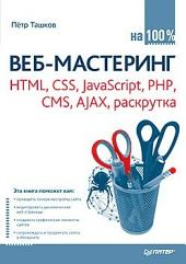 Veb-Mastering Html, Css, Javascript, Php, Cms, Ajax, Raskrutka