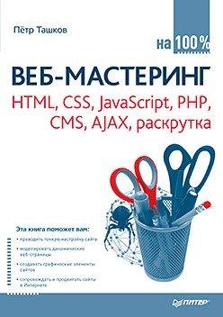 Veb Mastering Html  Css  Javascript  Php  Cms  Ajax  Raskrutka PDF