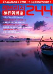 槓桿韓國語學習週刊第244期: 最豐富的韓語自學教材