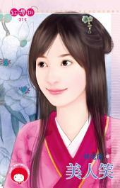 美人笑《限》: 禾馬文化紅櫻桃系列212