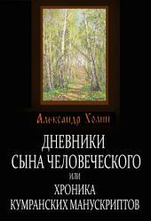 Дневники сына человеческого, или Хроника Кумранских манускриптов