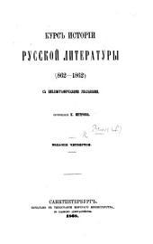 Курсъ исторіи Русской литературы, съ библіографическими указаніями