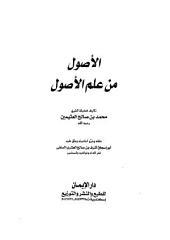 الأصول من علم الأصول - محمد بن صالح العثيمين
