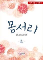 몸서리 2 (완결)