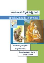 Speak Kannada in 10 days.: Learn Kannada Bhasha from Telugu / English.