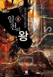 일천의 왕 8