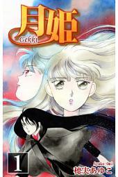 月姫 -Gekki-(1)