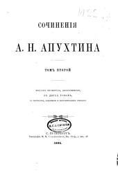 Сочиненія ... Изд: Том 2