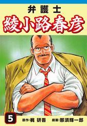 弁護士綾小路春彦(5)