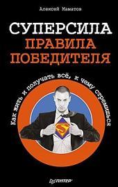 Суперсила - правила победителя. Как жить и получать всё, к чему стремишься