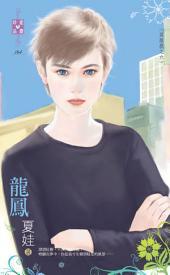 龍鳳~英雄戲之六: 禾馬文化珍愛晶鑽系列163