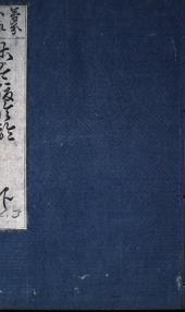 Yumewake seiryū kokon fukushinron