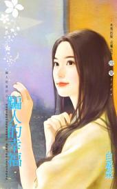 騙人的幸福~騙人的童話之三: 禾馬文化珍愛系列3284