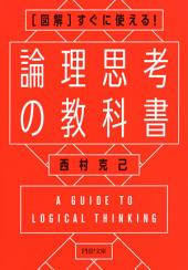 [図解]すぐに使える! 論理思考の教科書