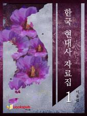 한국 현대사 자료집 1