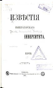 Извѣстія Томскаго университета: Том 28