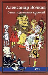 Семь подземных королей (илл. Л. Владимирского)