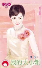 我的大小姐~情狩之一: 禾馬文化紅櫻桃系列651