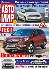 АвтоМир: Выпуски 17-2015