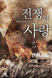 전쟁과 사랑 5 - 《MBC TV드라마 24부작 미니시리즈 방영 원작소설》 (완결)
