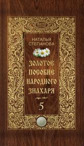Золотое пособие народного знахаря 5