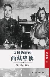 民國政府的西藏專使(1912–1949)