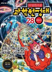 마법천자문 과학원정대 28권