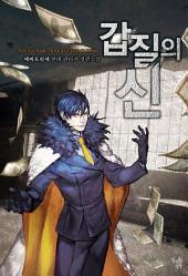 [세트] 갑질의 신 (전8권/완결)