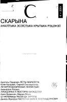 Arche PDF