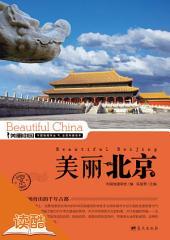 美丽北京: 读酷高清插图版