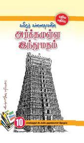 Arthamulla Indhu Matham Bind Volume: அர்த்தமுள்ள இந்து மதம்
