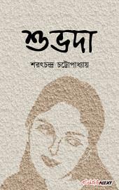 শুভদা / Shuvoda (Bengali): Classic Bengali Novel